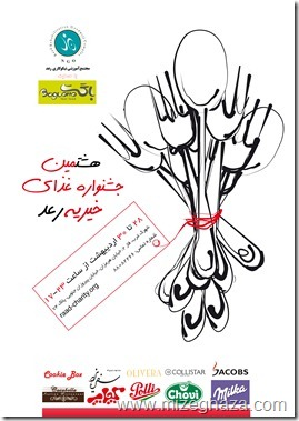 جشنواره غذای خیریه رعد