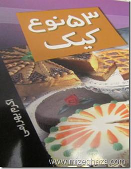 کتاب 53 کیک